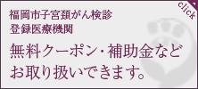 福岡市の子宮頚がん検診無料クーポンが使えます。