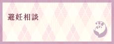 避妊相談(アフターピル、避妊リング等)