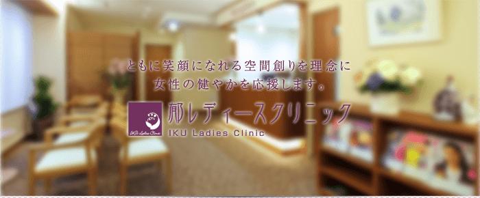 福岡市けやき通り 女医の婦人科 郁レディースクリニック